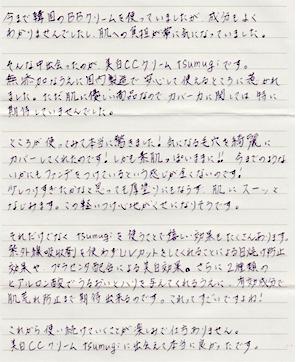 新潟県 32歳 ゆか さん