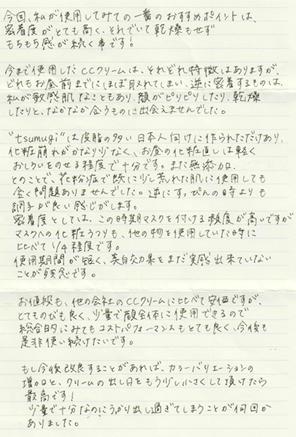 埼玉県 30歳 チャコ さん