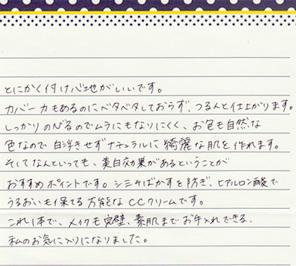三重県 28歳 ゆりボン さん