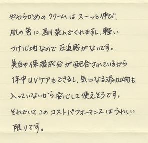 大阪府 52歳 ナオミ さま