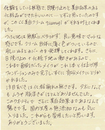ゆきさん手紙
