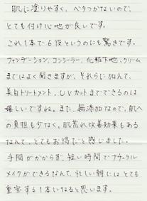 さつきさん手紙
